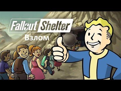 Fallout Shelter - Взломанная версия.