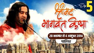 Shri Devkinandan Ji Maharaj Srimad Bhagwat Katha Gwalior Day -05 - 02-10-2014