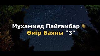 """Мұхаммед Пайғамбар ﷺ Өмір Баяны """"3"""" /Ерлан Ақатаев ᴴᴰ"""