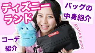 【ディズニー】ディズニーランドに持っていったバッグの中身紹介とブーコーデ紹介!〜What's In My Bag〜