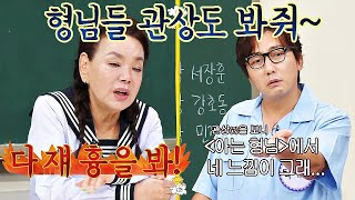 SUB Knowing Bros EP241 Kim Soo-mi, Tak Jae-hoon