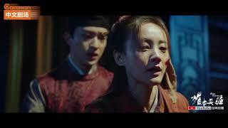 《媚者无疆》Bloody Romance EP16 片段 - 超泪目!长安跪求晚媚原谅 | Caravan中文剧场