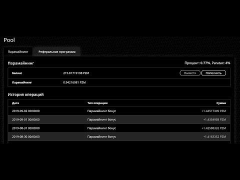 UVC Exchange Бонус токен доход 127$+Парамайнинг Призм 0 77% В День! 4