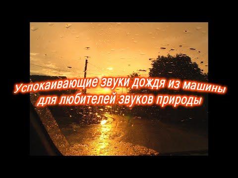 Успокаивающие звуки дождя из машины