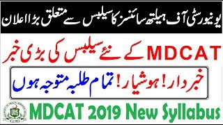 Big News of MDCAT New Syllabus 2019 !! UHS Spoke Person Up-Date 2019