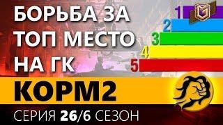 КOPM2. БОРЬБА ЗА ТОП МЕСТО НА ГК. 26 серия. 6 сезон