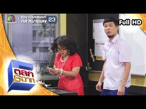 ตลก 6 ฉาก | 29 ก.ย.61 Full HD