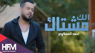 تحميل و مشاهدة احمد المصلاوي - مشتاك الك - ( فيديو كليب ) حصرياً MP3