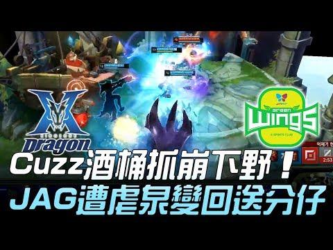 KZ vs JAG Cuzz酒桶抓崩下野 JAG遭虐泉變回送分仔!Game 1