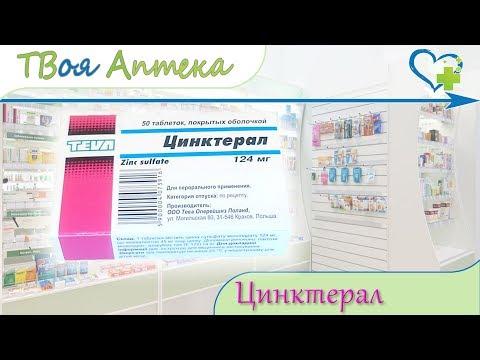 Цинктерал таблетки ☛ показания (видео инструкция) описание ✍ отзывы ☺️