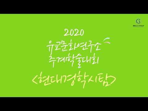 [2020 추계학술대회 기조발표] 조선유학의 양상과 공부론의 핵심 - 이영호 선생님(성균관대)