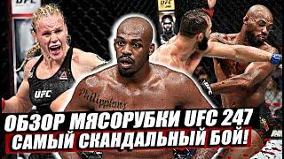 Обзор Рубки UFC 247: Ограбление века!? Джон Джонс против Доминика Рейса, Валентина Шевченко -Чукагян