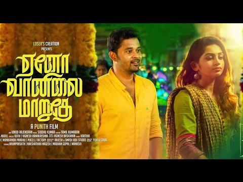 Tamil Short Film Teaser - Yeno Vaanilai…