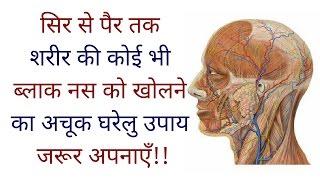 सिर से पैर तक शरीर की कोई भी ब्लाक नस को खोलने का अचूक घरेलु उपाय..!! Block nashon ko kholne ka upay