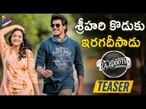 Real Star Srihari Son Meghamsh Srihari Rajdoot New Movie Trailer