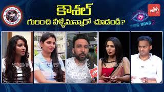Bigg Boss Telugu Season 2 Contestants About Kaushal   Kaushal Army   YOYO TV Channel