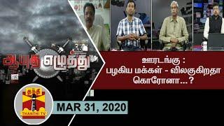 (31/03/2020) Ayutha Ezhuthu :  Has Lockdown reduced Corona in Tamil Nadu? | Thanthi TV