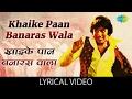 Khaike Paan Banaras Wala with lyrics   खाइके पान बनारस वाला गाने के बोल   Don   Amitabh/Zeenat