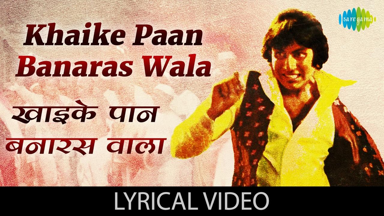 Khaike Paan Banaras Wala Lyrics In Hindi - Gunjan Lyrics, lyrics of Khaike Paan Banaras Wala Lyrics In Hindi . Khaike Paan Banaras Wala Lyrics In english
