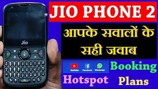 Jio Phone 2 -  आपके सवालों के सही जवाब
