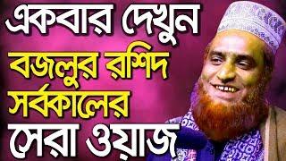 Bangla Waz Bazlur Rashid  Waz 2019 –  বজলুর রশিদ সেরা নতুন ওয়াজ মাহফিল – Waz Bangla 2019
