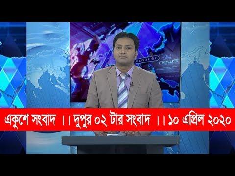 02 Pm News || দুপুর ০২ টার সংবাদ || 10 April 2020 || ETV News