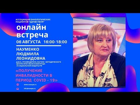 Вебинар | Науменко Л.Л. | Инвалидностьв период COVID-19