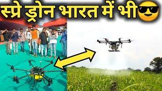 agriculture drone sprayer - मुफ्त ऑनलाइन