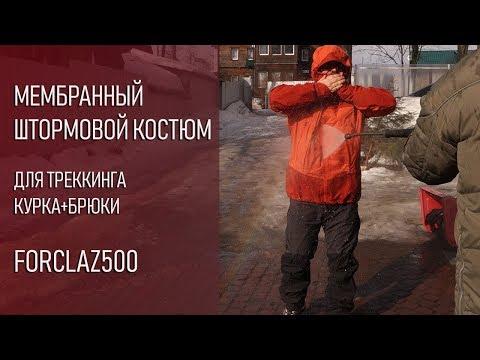 Штормовой мембранный костюм для треккинга forclaz trek 500 Декатлон: куртка и штаны