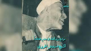 الشيخ درويش الحريري موشح نرى العقد في صدرٍ محكماً /علي الحساني تحميل MP3