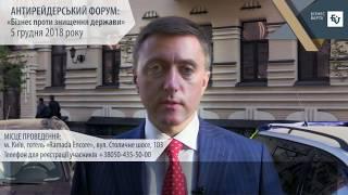 Сергій Лабазюк запрошує на Антирейдерський форум «Бізнес проти знищення держави»