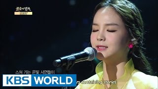 Song Sohee - Tomorrow | 송소희 - 내일 [Immortal Songs 2]