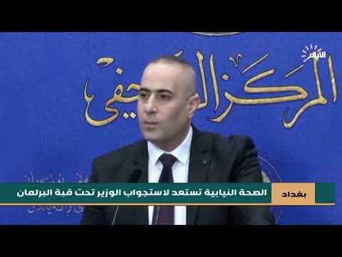 شاهد بالفيديو.. الصحة النيابية | تستعد لاستجواب وزير الصحة : تحت قبة البرلمان
