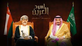 عبدالمجيد عبدالله & صلاح الزدجالي - أسود العرين تحميل MP3