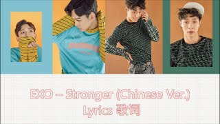 EXO Stronger (Chinese Version) Lyrics 歌詞