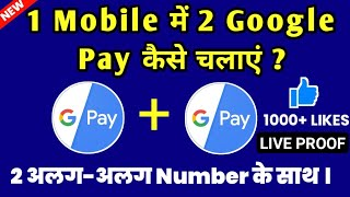 How to use 2 Google Pay App in one phone | 1 Mobile me 2 Google pay kaise chalaye | Google Pay App