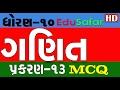 Standard 10 Maths Chapter 13 MCQ Solution In Gujarati
