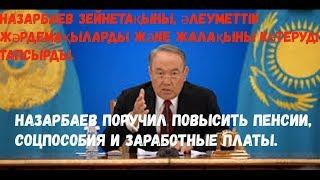 Назарбаев поручил повысить пенсии соцпособия и заработные платы 👍🔥🇰🇿