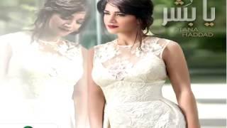 اغاني حصرية Diana Haddad … Zefoni   ديانا حداد … زفوني تحميل MP3