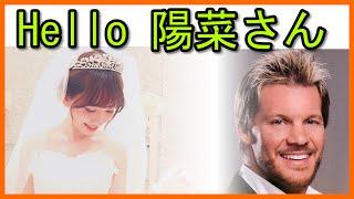 小嶋陽菜があのクリス・ジェリコからお誘い!?AKB,NMB,SKE,HKT,NGT