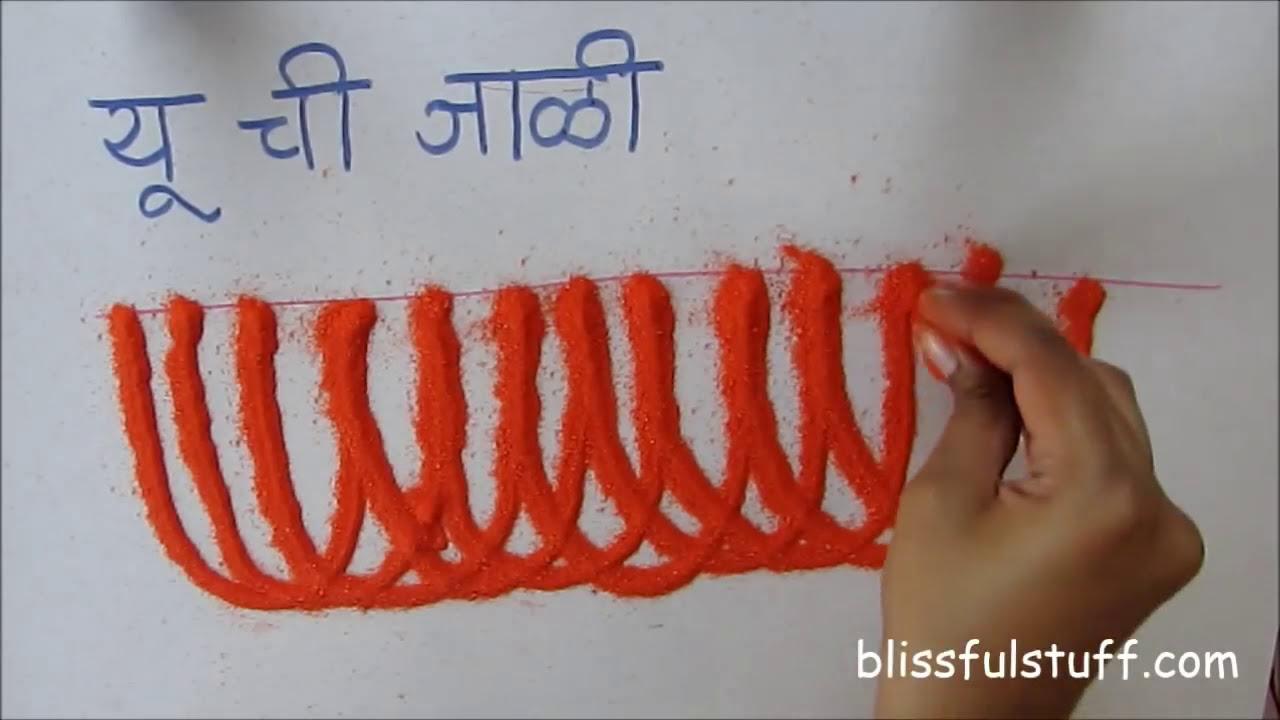 sanskar bharati rangoli basics by poonam borkar