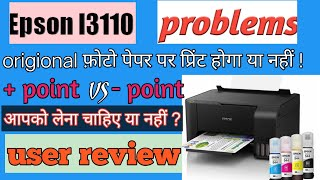Epson l380 review in hindi |which is better between Epson