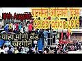 vishv adivasi divas 2019 live yaha📣mogi🌠band khargone🥁 🚩विश्व🌍आदिवासी🚩दिवस पानसेमल मे