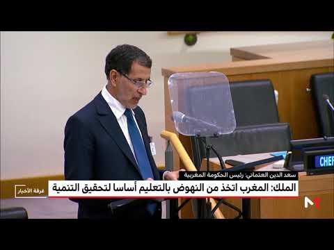 العرب اليوم - شاهد: الملك يُؤكّد أن المغرب اتخذ مِن النهوض بالتعليم أساسًا لتحقيق التنمية