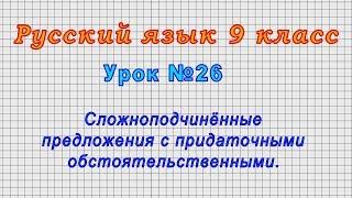 Русский язык 9 класс Урок 26
