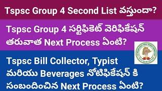 Tspsc group 4 Next process after CV | About Tspsc group 4 second list || study2achieve