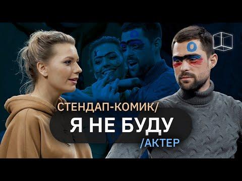 Я НЕ БУДУ | Ира Приходько/Иван Чуйков | КУБ