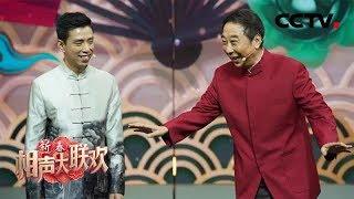 《2020新春相声大联欢》 冯巩用当红影视剧花式夸观众 20200126 | CCTV综艺