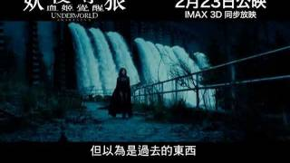 3D 妖夜尋狼:血姬覺醒電影劇照1