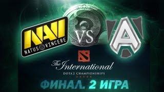 Alliance vs Na'Vi - Финал 2 Игра (The International 2013) [Русские Комментарии)